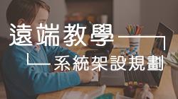 遠端教學 系統架設規劃