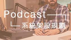 Podcast 系統架設規劃