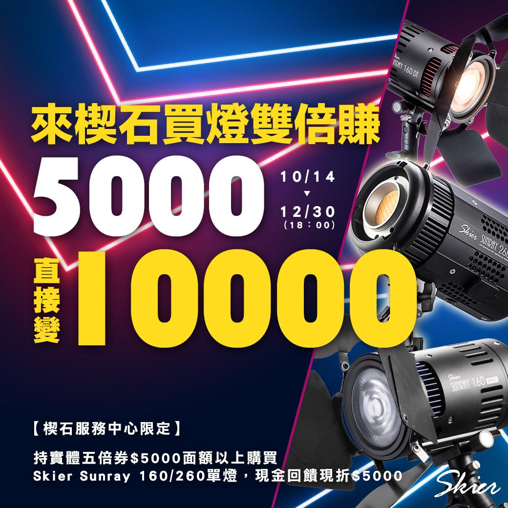 來楔石買燈雙倍賺 5000直接變10000