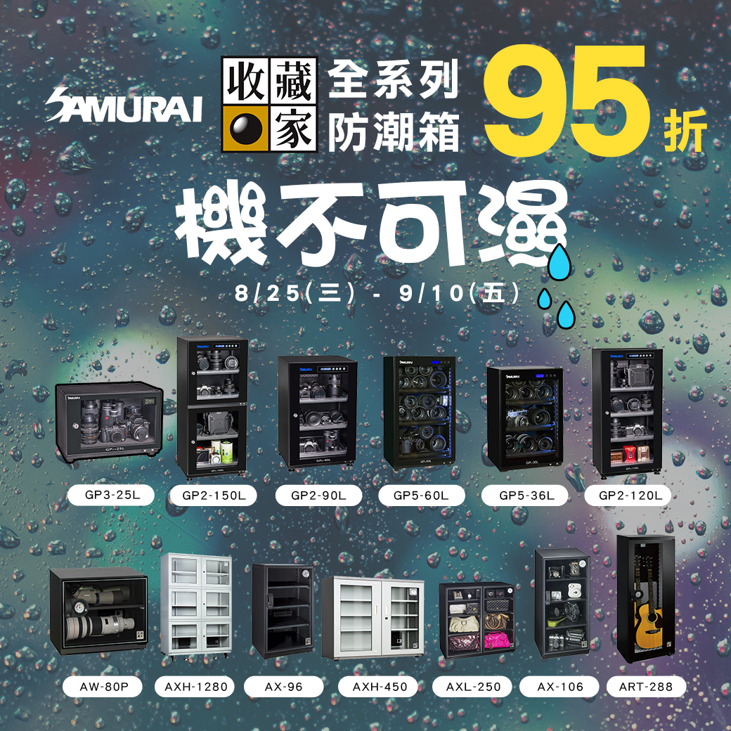 『機不可濕』收藏家/SAMURAI 全系列防潮箱95折