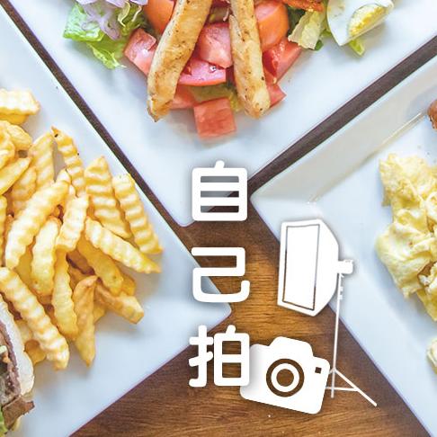 經營外帶餐點,拍得美味最重要