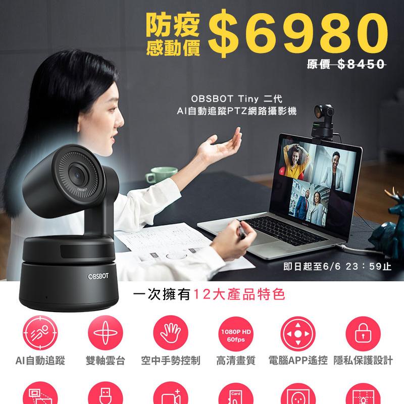 OBSBOT自動追蹤攝影機實際評測,防疫降1470!