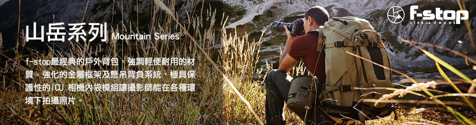 F-stop 山岳系列登山攝影背包