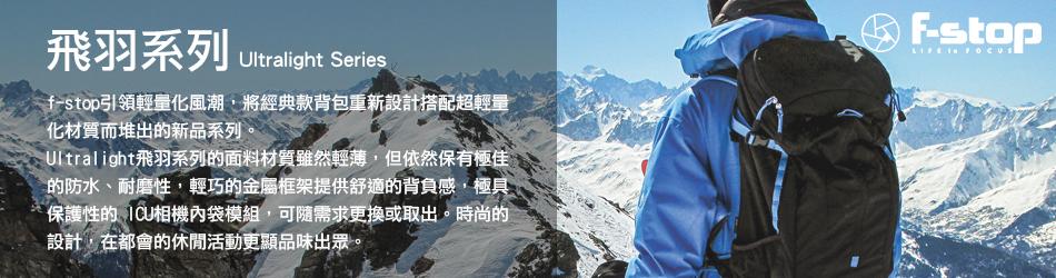 f-fstop飛羽系列登山攝影背包