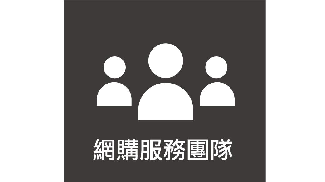 網購服務團隊