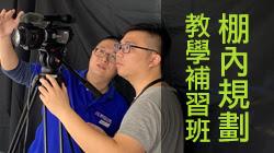 攝影棚規劃—數位化教學補習班