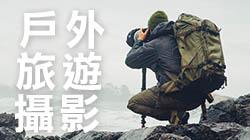 戶外活動/旅遊攝影專區