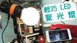 用一盞多功能迷你燈創作食譜影片