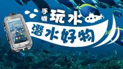 夏日手機潛水/玩水特輯
