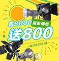 《楔石棚燈月》滿8000就送800紅利回饋!