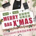 Merry Bag Xmas聖誕禮物精選背包,紅利雙倍送!