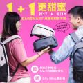 BAGSMART七夕好禮包買大送小,1+1更甜蜜!