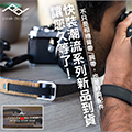 PEAK DESIGN 新品到-9月來店禮活動-戶外用品展門票