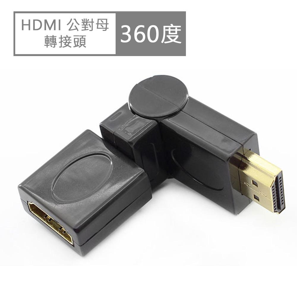 HDMI 360度公對母轉接頭