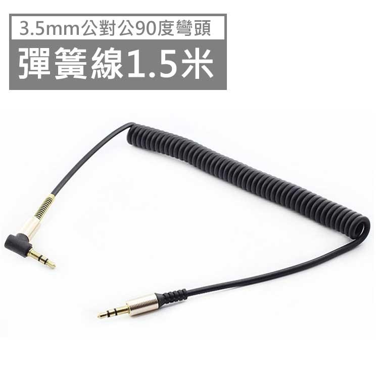 3.5mm公對公90度彎頭 音頻 彈簧線1.5米