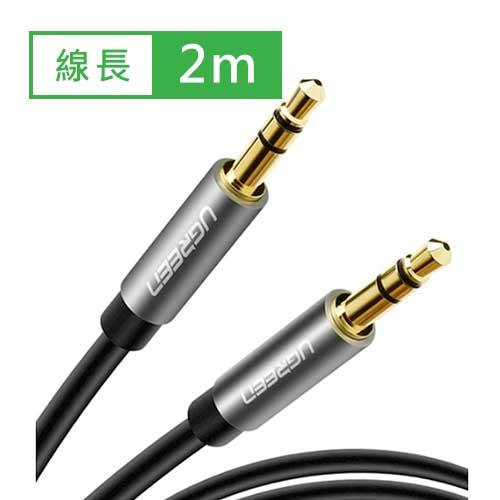 綠聯3.5mm公對公AUX音頻線2米