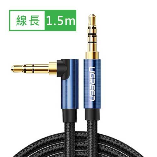 綠聯3.5mm公對公AUX音頻線1.5米(彎對直圓線)
