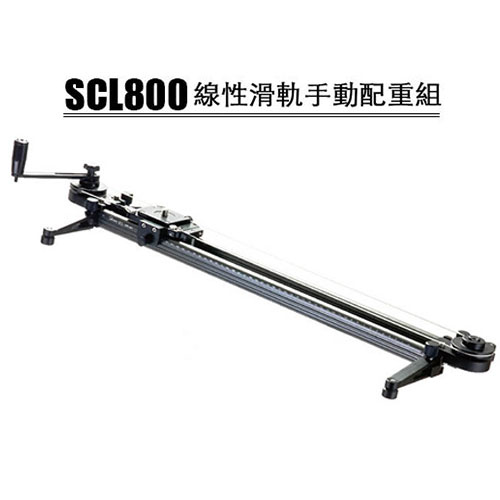 SKIER SCL800 線性滑軌(手動配重組)