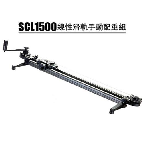 SKIER SCL1500 線性滑軌(手動配重組)