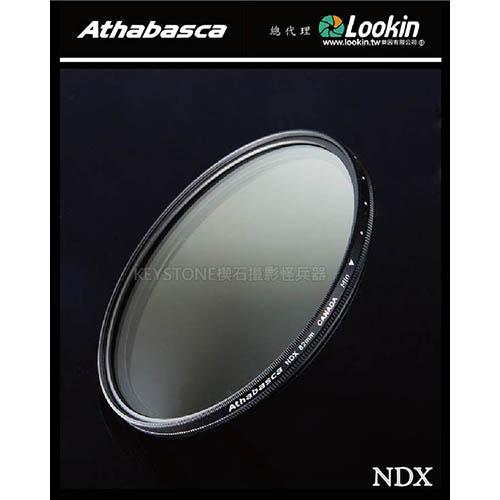 Athabasca 82mm NDX 可調減光鏡
