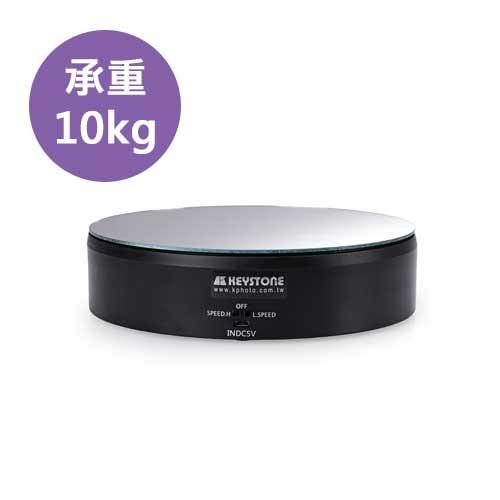Keystone 直流電動轉盤19cm/10Kg/2速(黑)