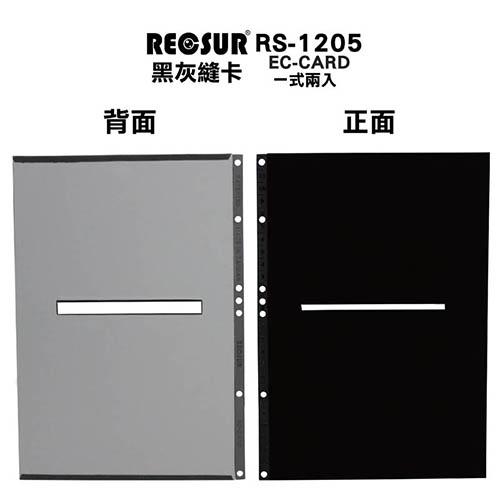 RECSUR 銳攝 黑灰縫卡 RS-1205 第三代 黑卡 灰卡兩用