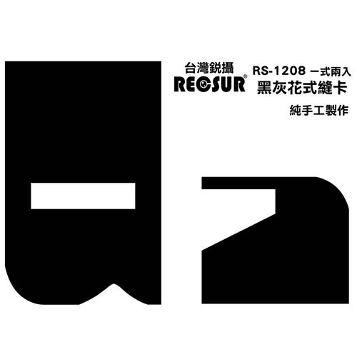RECSUR 銳攝 黑灰花式縫卡 RS-1208 黑卡 灰卡兩用