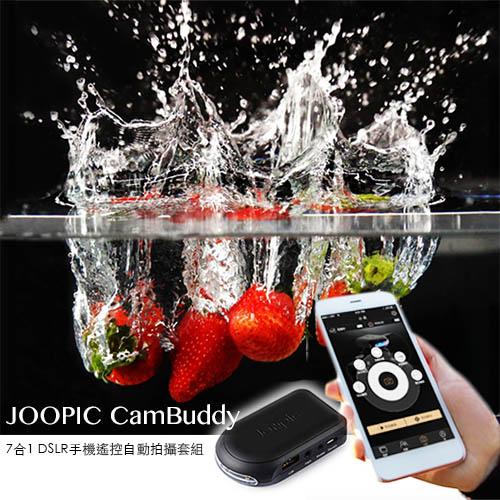 JOOPIC CamBuddy二代 7合1 DSLR手機遙控拍攝套組 (for Nikon)