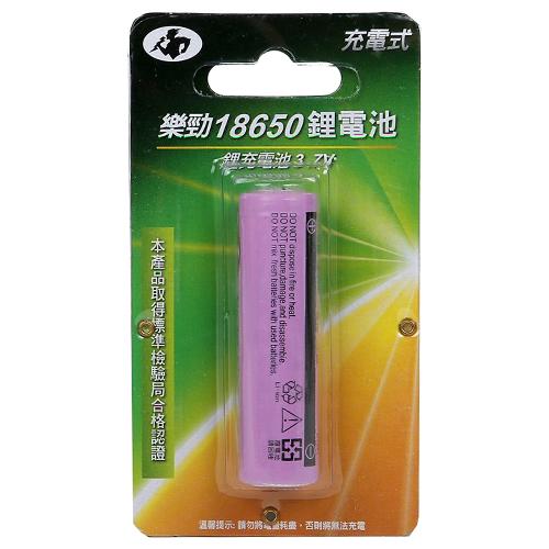 18650充電電池