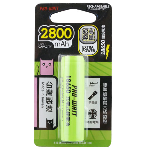 18650充電電池(2800mAh)