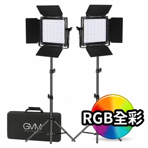 GVM 800D RGB平板燈(雙燈套組)