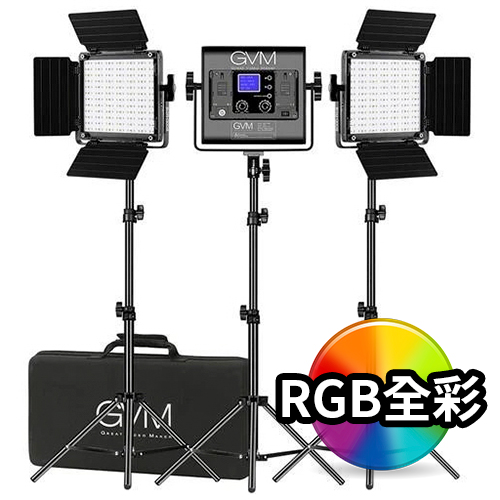 GVM 800D RGB平板燈(三燈套組)