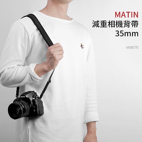 MATIN 減重相機背帶-寬35mm(無印字)黑