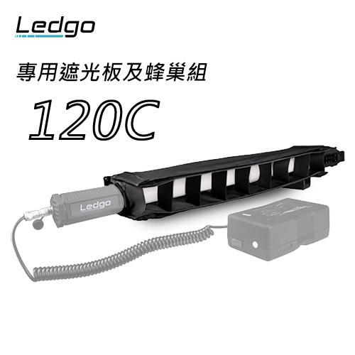 LEDGO 120C 專用遮光板及蜂巢組