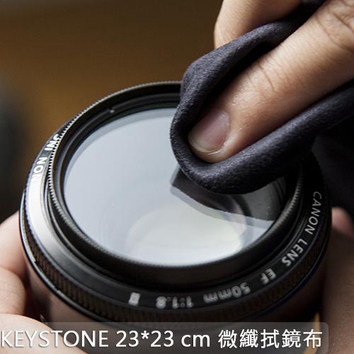 KEYSTONE 23*23 cm 微纖拭鏡布