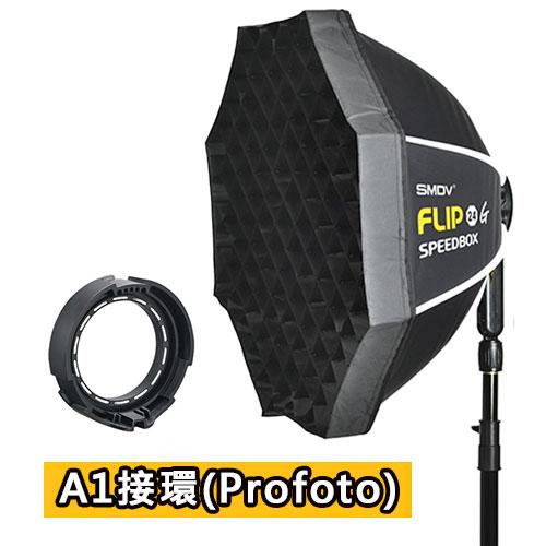 "SM FLIP 24""G 秒收蜂巢八角柔光罩(Profoto)"