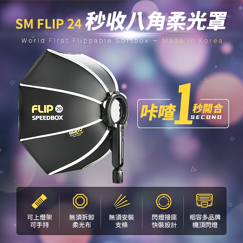 "SM FLIP 24"" 秒收八角柔光罩套組(V1接環)"