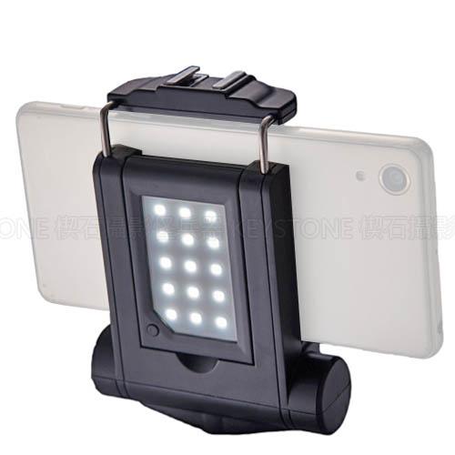 KEYSTONE 手機夾附LED燈及熱靴