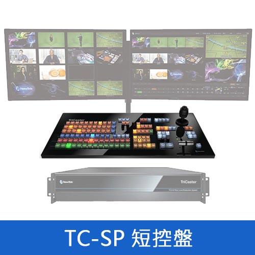 TC-SP 短控盤