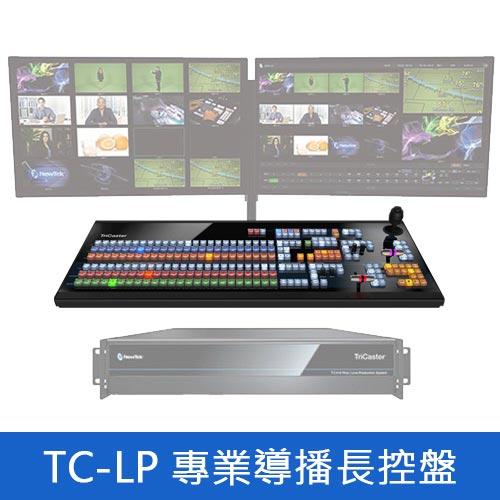 TC-LP 專業導播長控盤