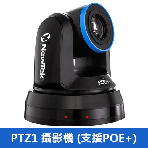 PTZ1 攝影機 (支援POE+)