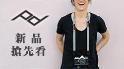 Peak Design新款背帶、腕帶第一手報導