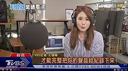 感謝TVBS新聞蒞臨採訪Podcast熱潮