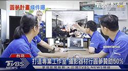 感謝TVBS新聞蒞臨採訪楔石挺你圓夢計畫