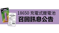 台灣超霸國際股份有限公司 商品召回訊息公告