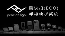 Peak Design  易快扣 (ECO) 手機快拆系統全系列介紹