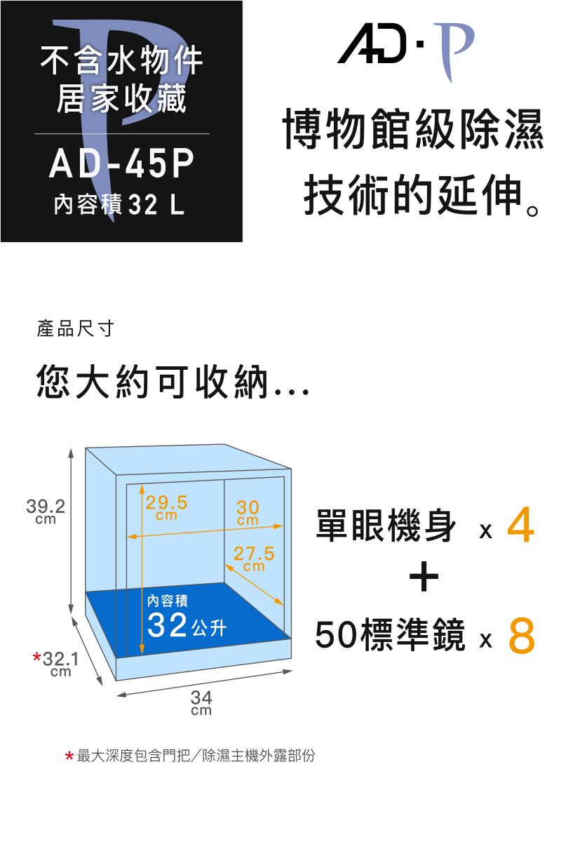 AD-45P 收藏家電子防潮箱