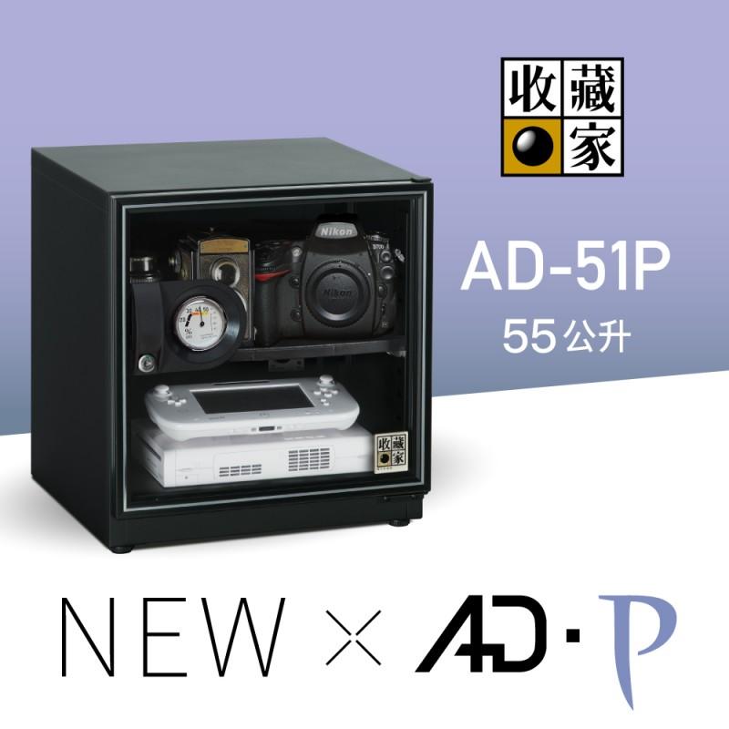 AD-51P收藏家防潮箱