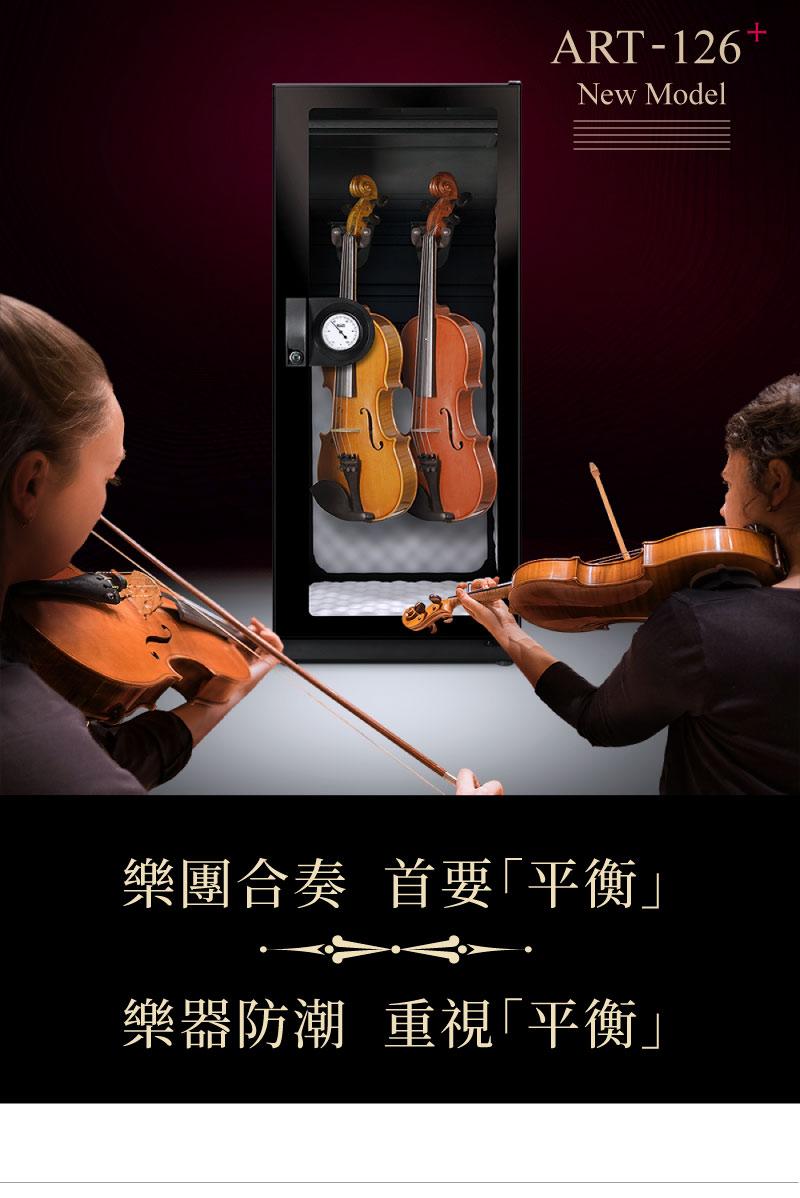 ART-126+ 中小提琴專用防潮櫃