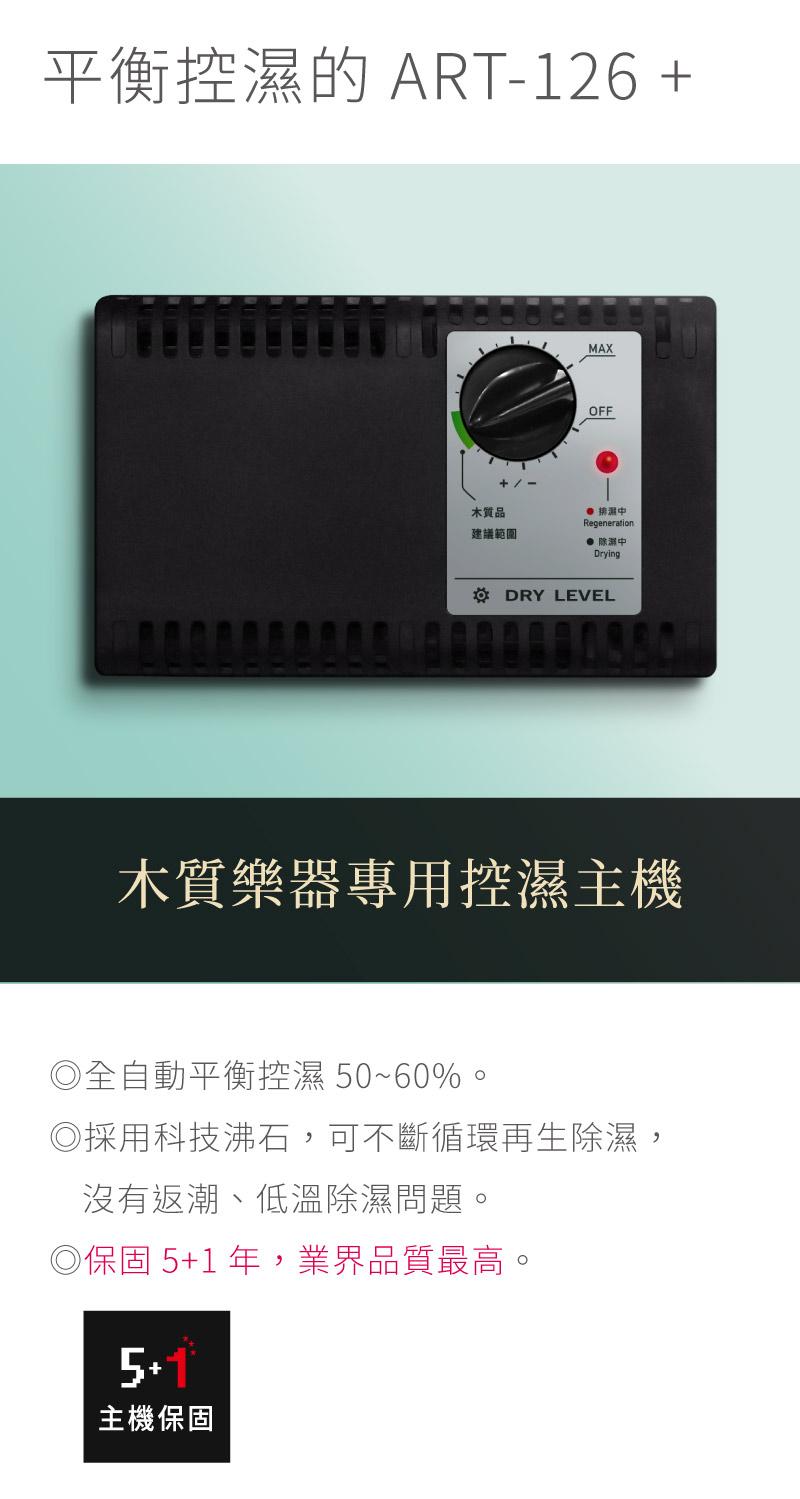 收藏家電子防潮箱,擁有業界最高5+1年保固
